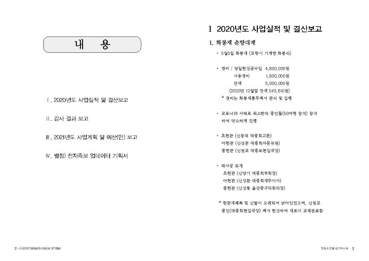 210208_2021 대종회이사회정기총회 WEB_페이지_02.jpg