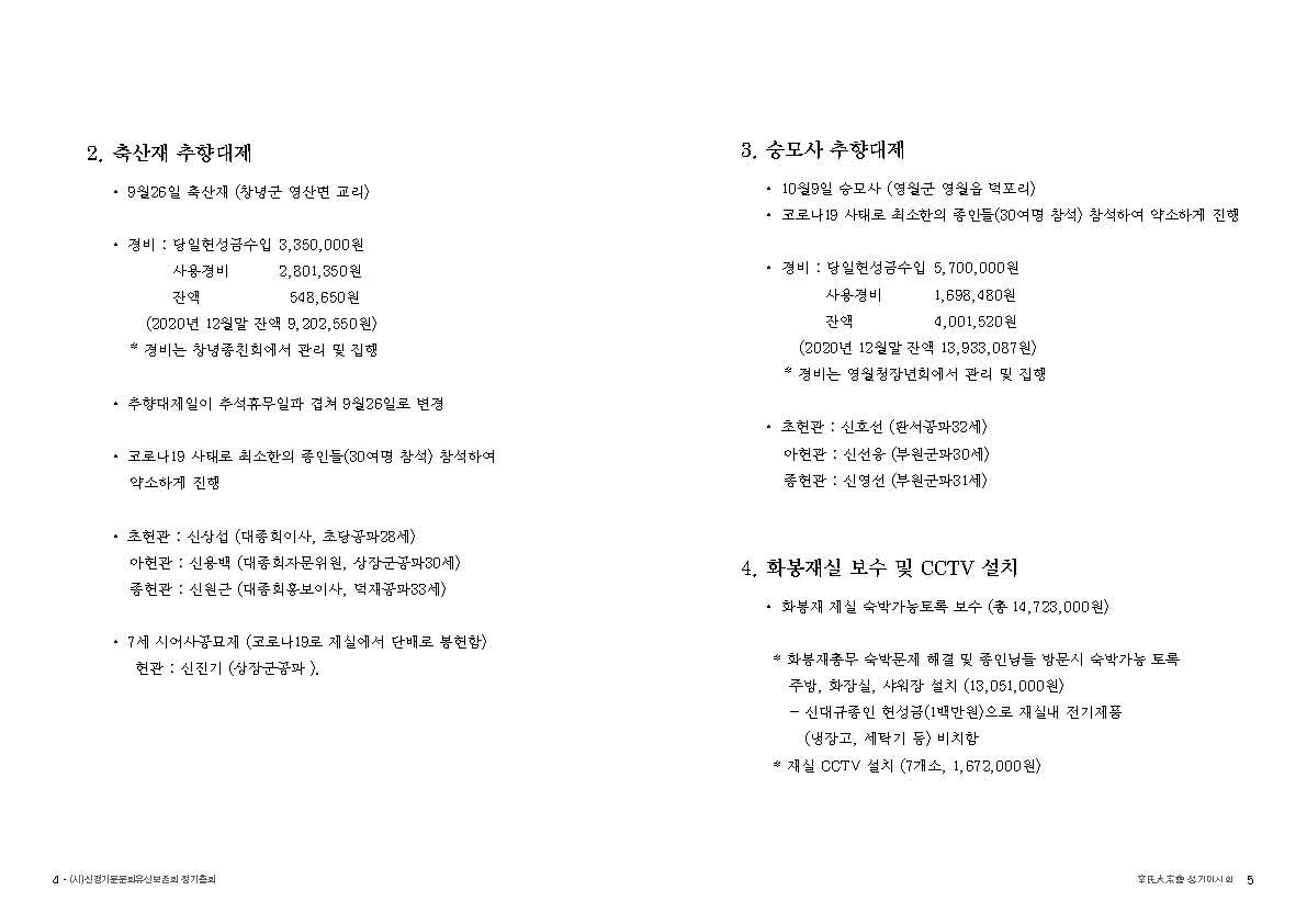 210208_2021 대종회이사회정기총회 WEB_페이지_03.jpg