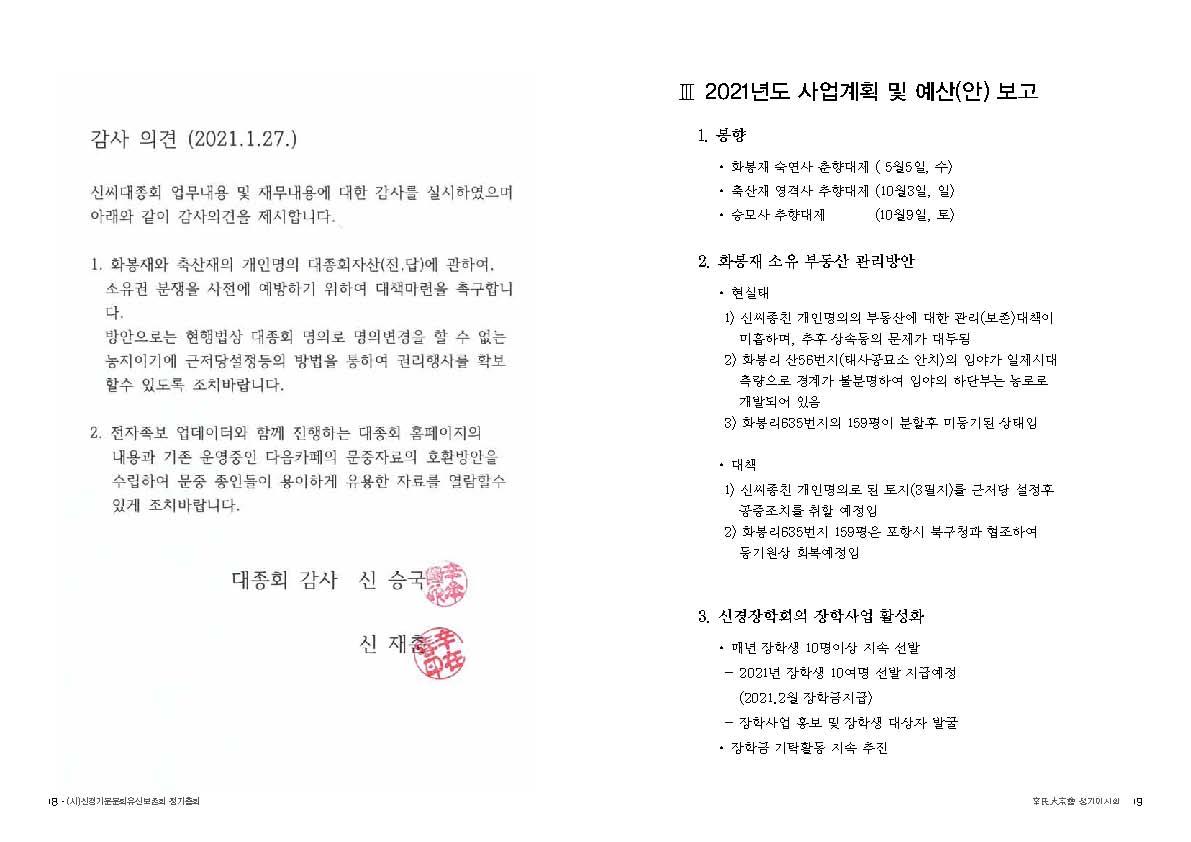 210208_2021 대종회이사회정기총회 WEB_페이지_10.jpg
