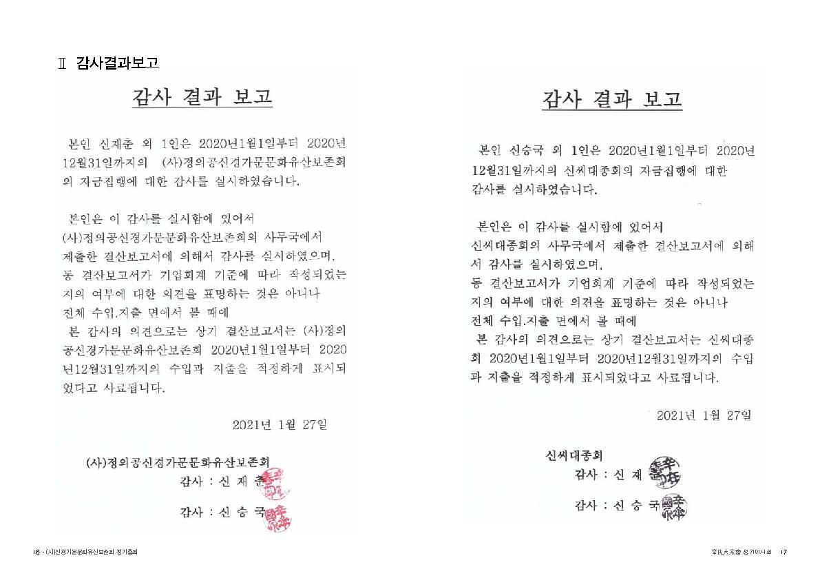 210208_2021 대종회이사회정기총회 WEB_페이지_09.jpg