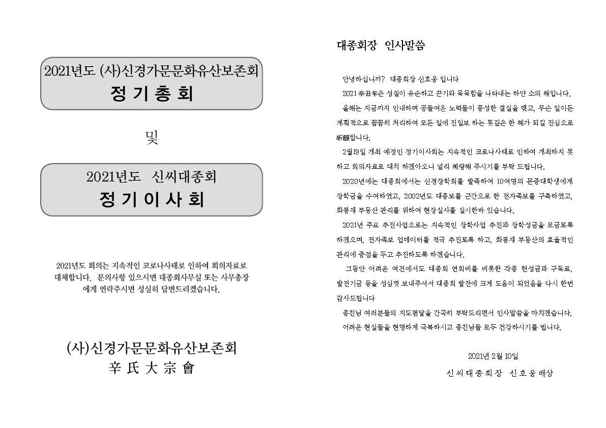 210208_2021 대종회이사회정기총회 WEB_페이지_01.jpg