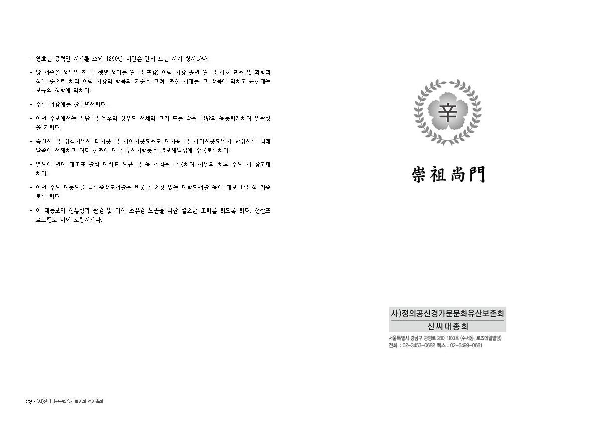210208_2021 대종회이사회정기총회 WEB_페이지_15.jpg