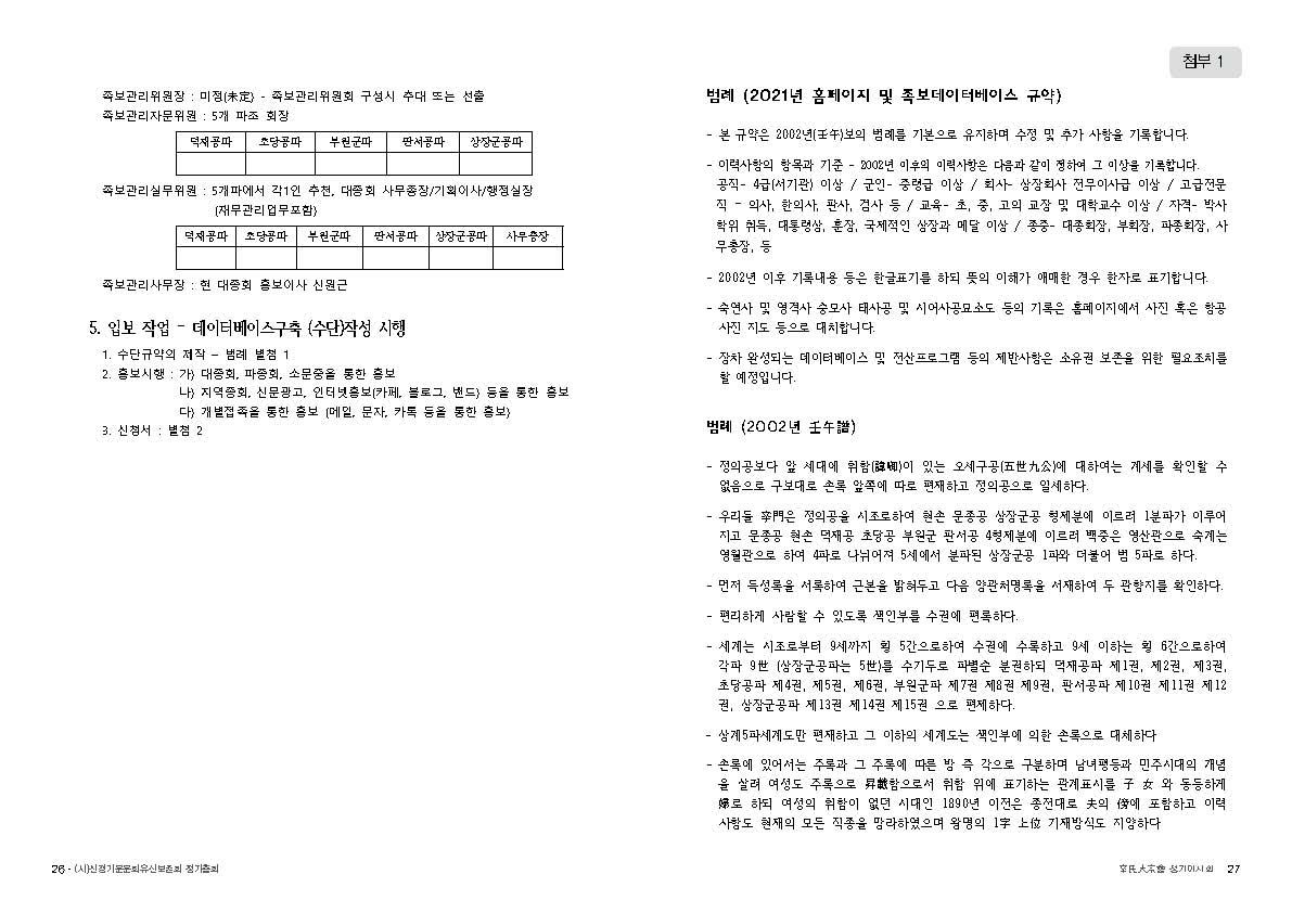 210208_2021 대종회이사회정기총회 WEB_페이지_14.jpg