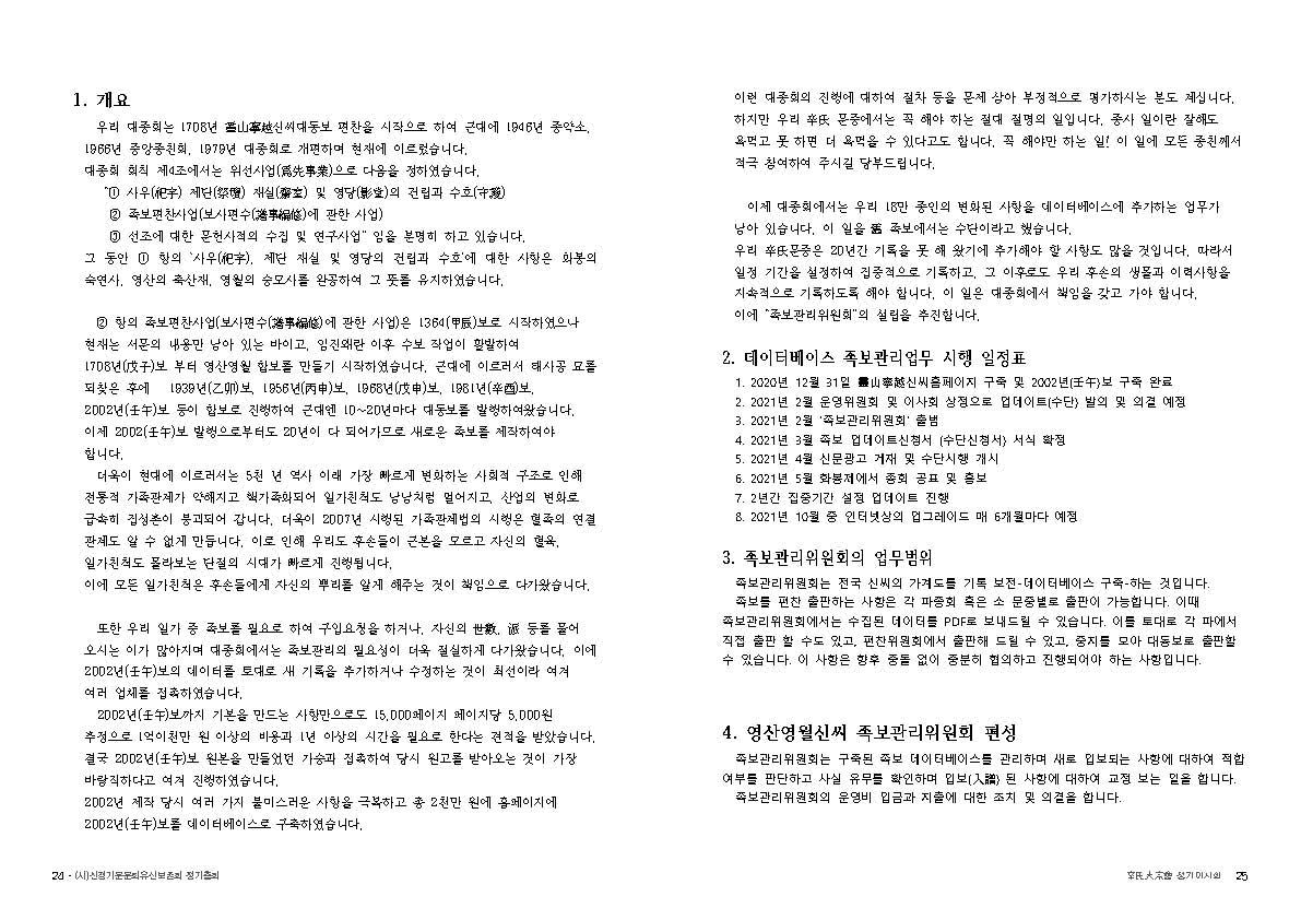 210208_2021 대종회이사회정기총회 WEB_페이지_13.jpg