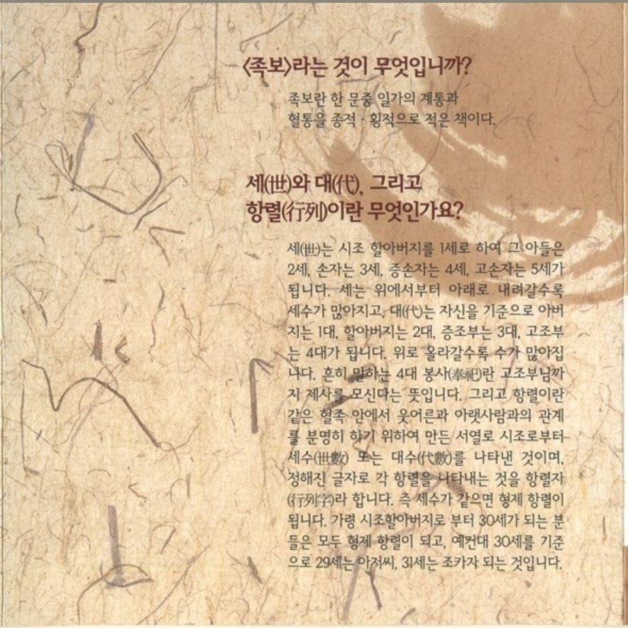 초중고_풀어쓴족보7.JPG