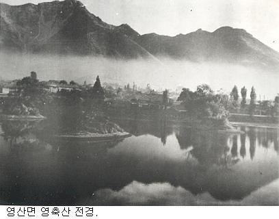 옛날영산면영축산.jpg
