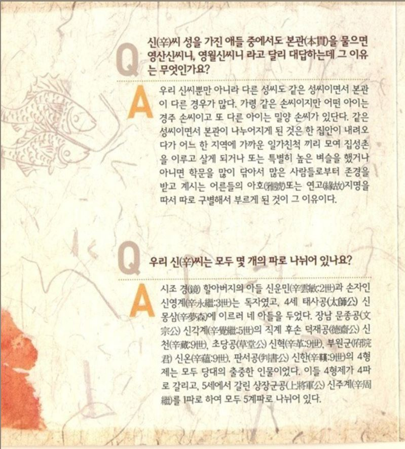 초중고_풀어쓴족보3.JPG